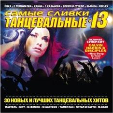 Сборник: Самые сливки танцевальные. Часть 13 (CD)  самые интимные комплексы cd