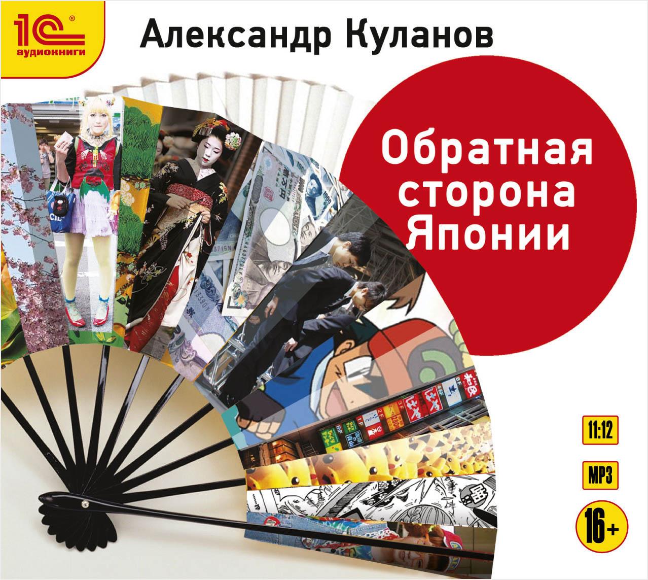 Александр Куланов Обратная сторона Японии (Цифровая версия)