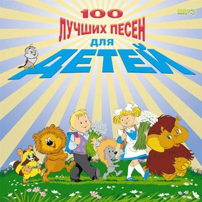 Сборник: 100 лучших песен для детей (CD) кино – лучшие песни 88 90 cd