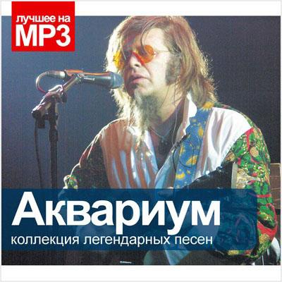 Аквариум: Лучшее на MP3 (CD) песни для вовы 308 cd