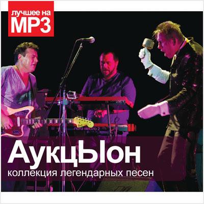 АукцЫон: Лучшее на MP3 (CD)Представляем вашему вниманию альбом АукцЫон. Лучшее на MP3, в котором собраны все лучшие песни группы.<br>