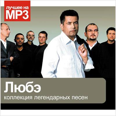 Любэ: Лучшее на MP3 (CD)