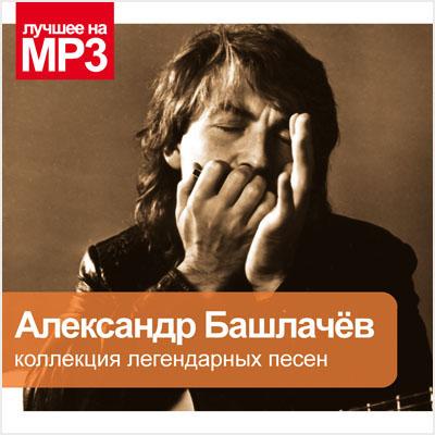 Александр Башлачёв. Лучшее на MP3