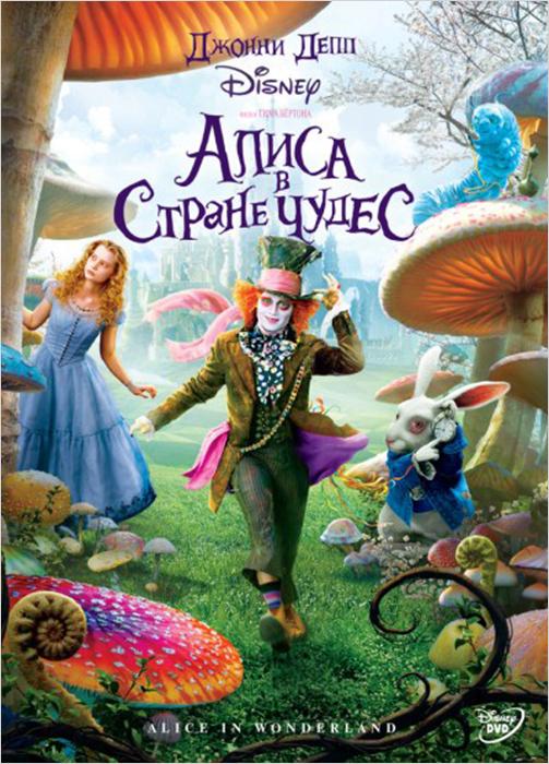 Алиса в стране чудес (региональное издание) (DVD)