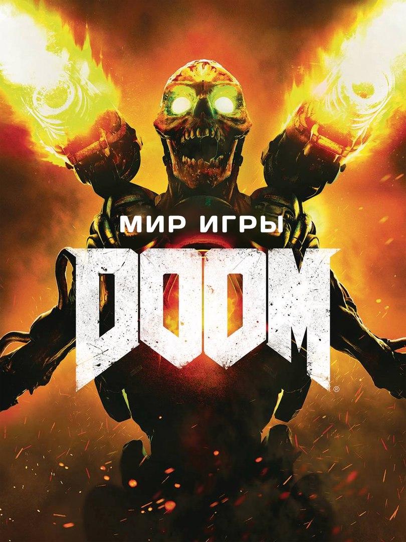 Артбук Мир игры Doom