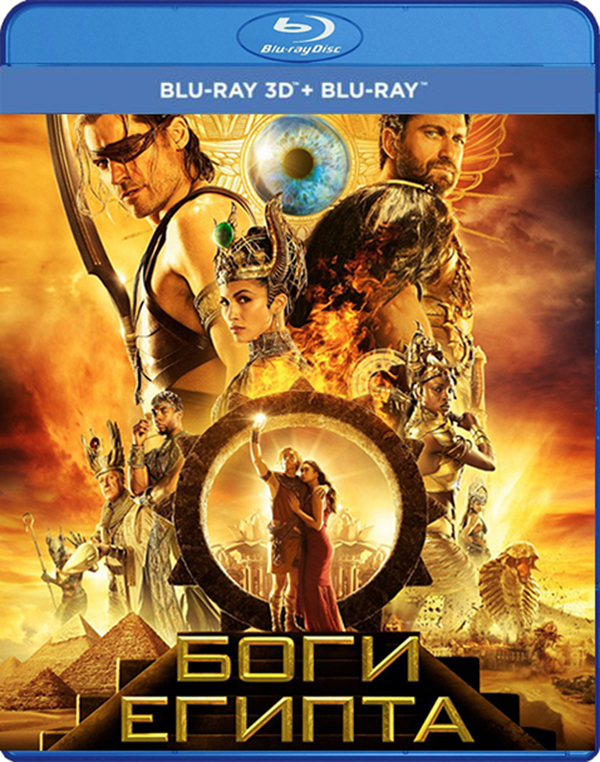 Боги Египта (Blu-ray 3D + 2D) Gods of Egypt