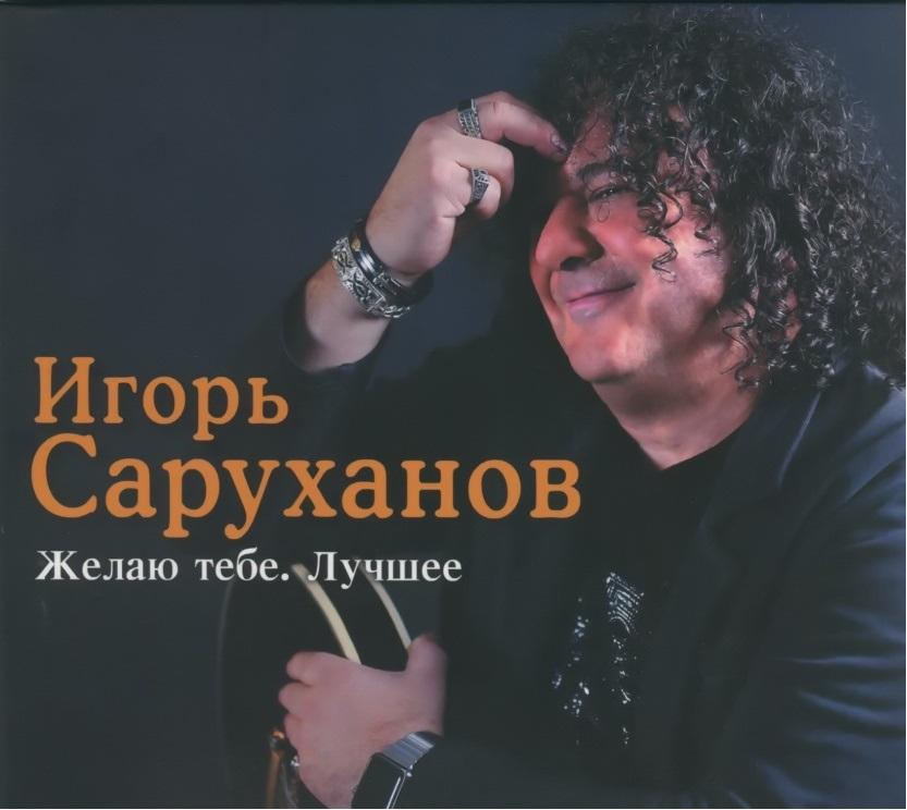 Игорь Саруханов: Желаю тебе – Лучшее (CD) песни для вовы 308 cd