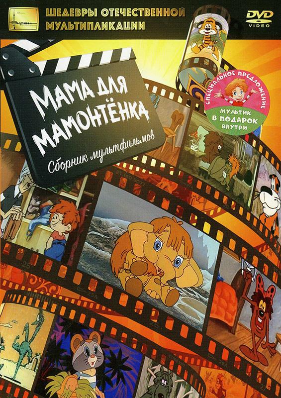 Мама для мамонтёнка. Сборник мультфильмов (DVD)