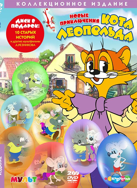 Новые приключения кота Леопольда. Сборник мультфильмов (+ мультфильм в подарок) (2 DVD)