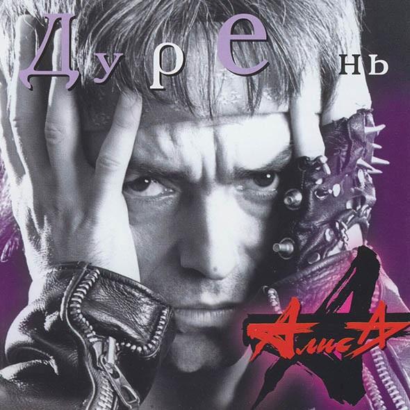 Алиса: Дурень (CD)