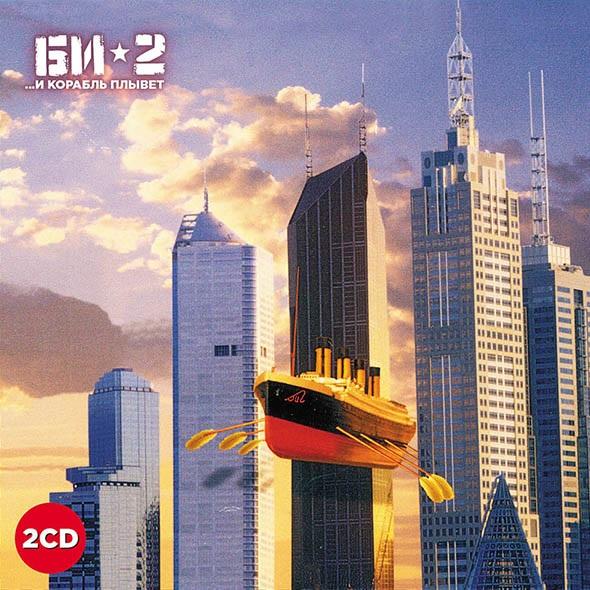 Би-2... и корабль плывет (2 CD)