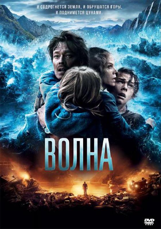 Волна (DVD) Bølgen