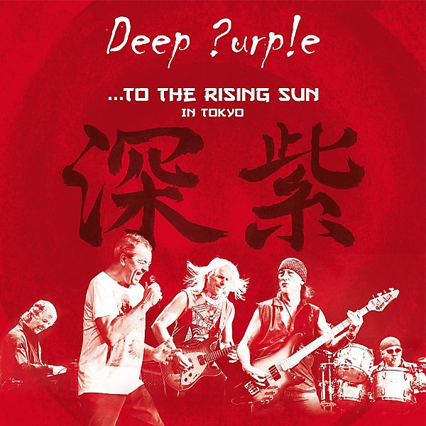 Deep Purple: To The Rising Sun In Tokyo (2 CD) deep purple deep purple phoenix rising cd dvd