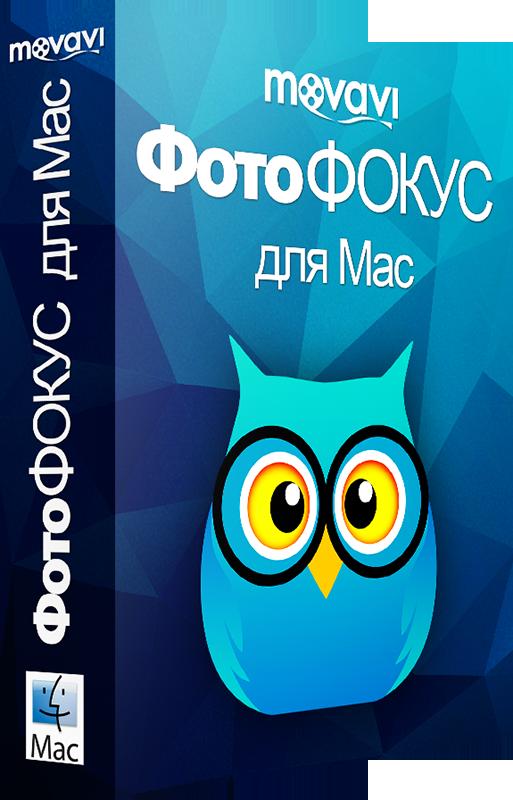 Movavi ФотоФОКУС для Mac 1. Персональная лицензия (Цифровая версия)