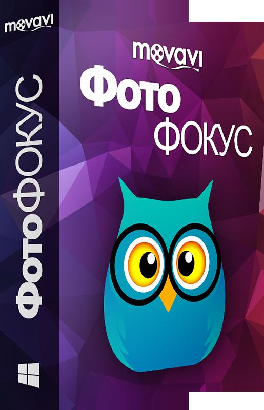 Movavi ФотоФОКУС 1. Бизнес лицензия [Цифровая версия] (Цифровая версия) movavi фотофокус для mac 1 персональная лицензия [цифровая версия] цифровая версия