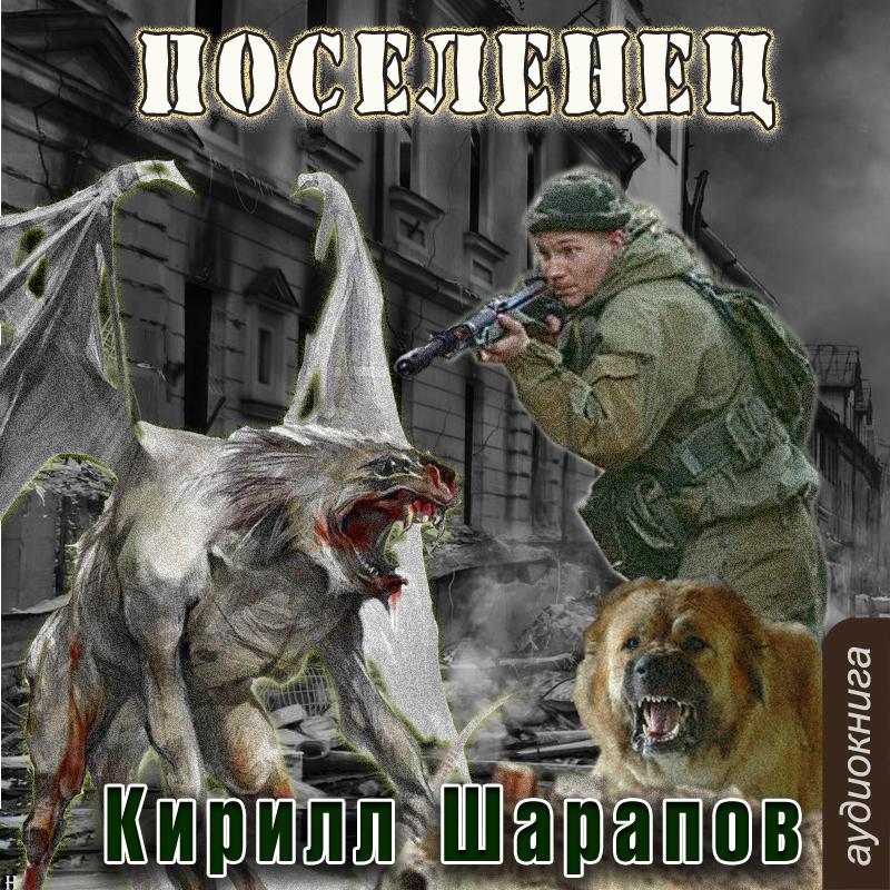 Кирилл Шарапов Поселенец   (Цифровая версия) подвесная люстра s110200 3 donolux