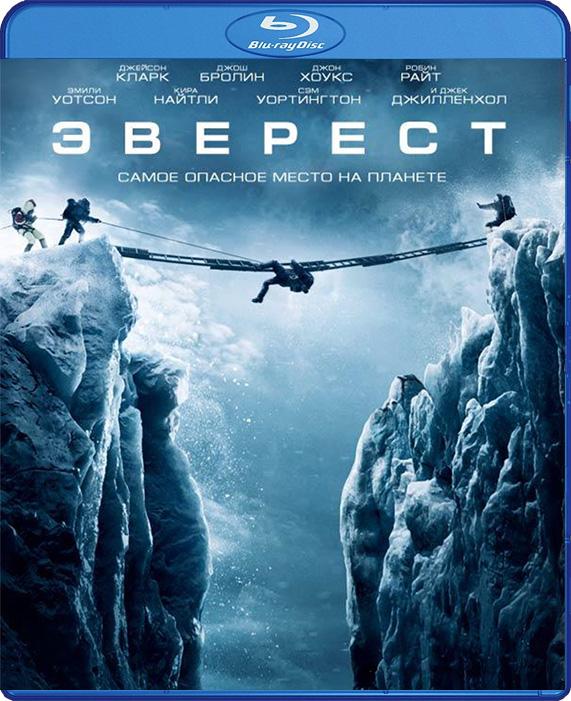 Эверест (Blu-ray) EverestЗакажите фильм Эверест до 17:00 часов 24 июня 2016 года и получите в подарок 30 дополнительных бонусов на карту «1С Интерес».<br>