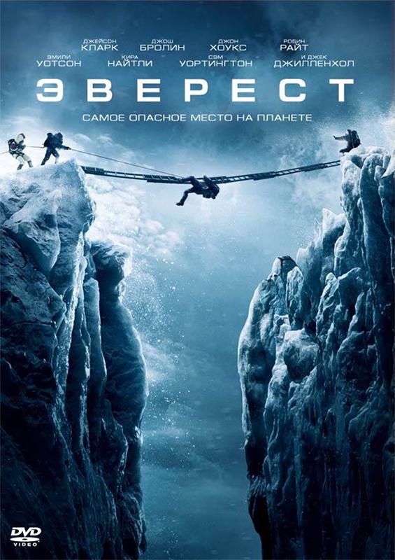 Эверест (DVD) EverestЭверест &amp;ndash; великая неприступная гора, покорить вершину которой мечтают многие профессиональные альпинисты. Одна из экспедиций на ее вершину закончилась настоящей трагедией, однако этот факт не останавливает отважных альпинистов.<br>
