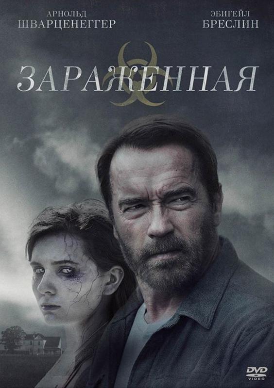 Зараженная (DVD) джой dvd