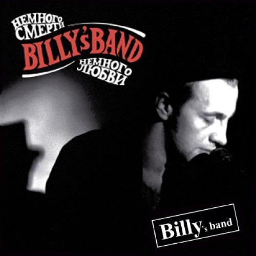 Billys Band. Немного смерти, немного любви (LP)Представляем вашему вниманию альбом Billys Band. Немного смерти, немного любви, Пятый альбом от коллектива Billys Band, изданный на виниле.<br>