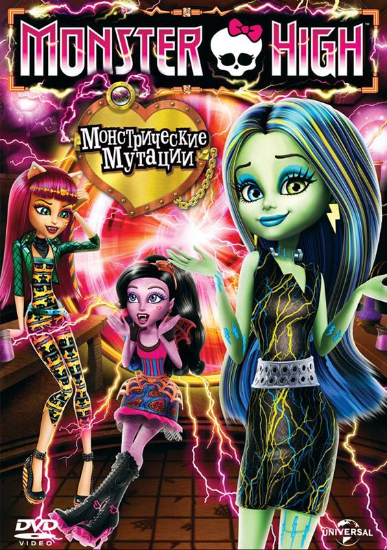 Школа монстров: Монстрические мутации (региональное издание) Monster High: Freaky FusionВ фильме Школа монстров: Монстрические мутации когда лаборатории в результате аварии появляются 4 новых монстра и 8 монстров перемешиваются телами.<br>