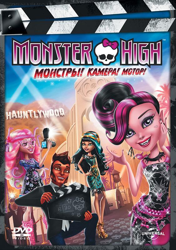 Школа монстров: Монстры! Камера! Мотор! (региональное издание) Monster High: Frights, Camera, Action!В фильме Школа монстров: Монстры! Камера! Мотор! когда Дракулаура решает, что она законная наследница вампирского трона, то вместе с подругами-монстрами отправляется прямиком в Трансильванию на вожделенную коронацию.<br>