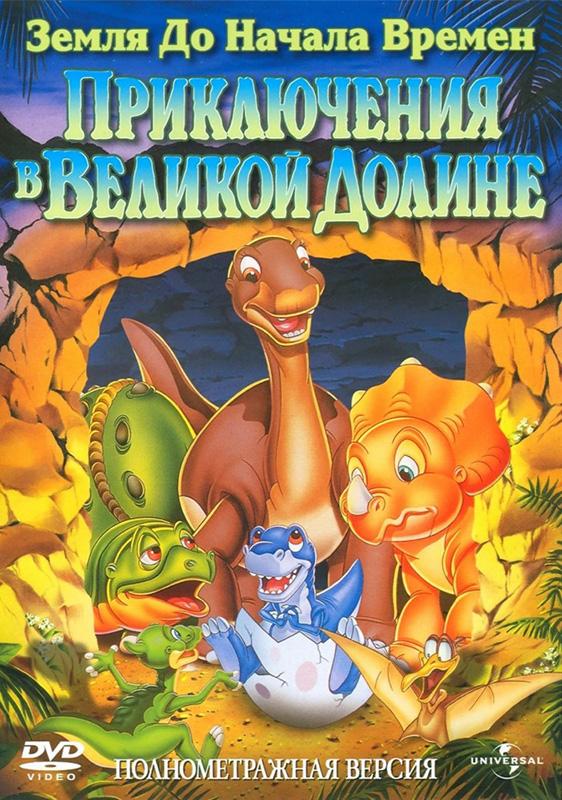 Земля до начала времен 2: Приключения в Великой Долине (региональное издание) The Land Before Time II: The Great Valley Adventure