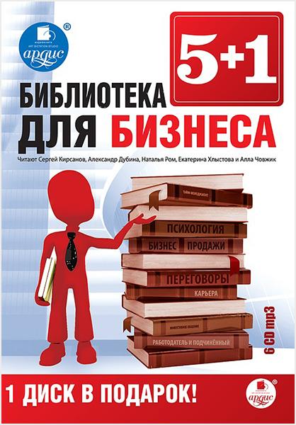 Вагин Игорь, Свияш Александр, Ром Наталья, Мария Хайнц, Балыко Диана Библиотека для бизнеса (6 CD)