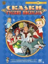 Сказки русских писателей. Сборник мультфильмов (3 DVD)