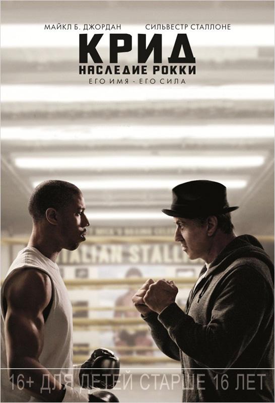Крид: Наследие Рокки (DVD)