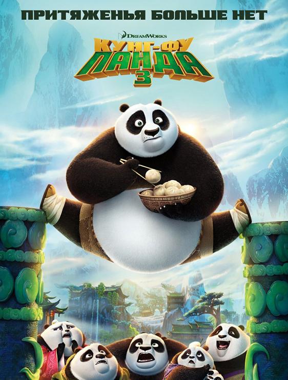Кунг-Фу Панда 3 (DVD) Kung Fu Panda 3Воссоединившись со своим давно потерянным отцом  в мультфильме Кунг-Фу Панда 3, По отправляется в тайный рай для панд, где его ожидает встреча с множеством веселых сородичей. Однако вскоре злодей Кай начинает зачистку &amp;ndash; он уничтожает кунг-фу мастеров по всему Китаю.<br>