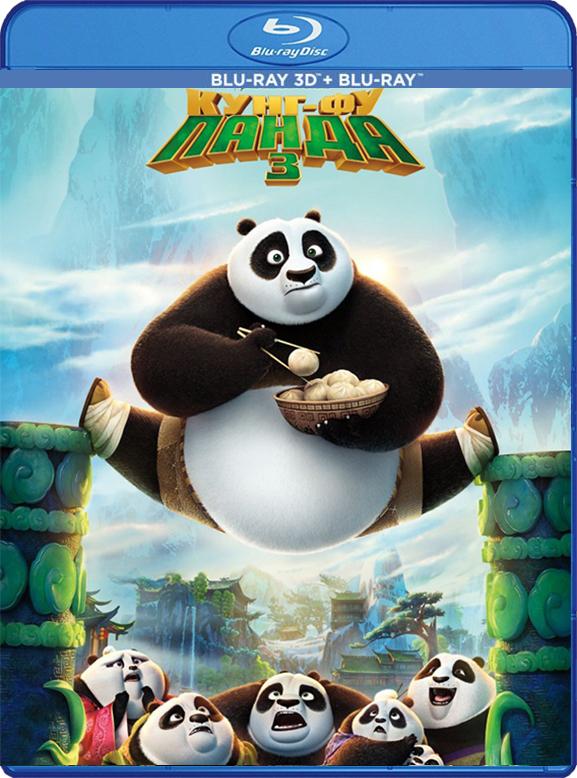 Кунг-Фу Панда 3 (Blu-ray 3D) Kung Fu Panda 3Воссоединившись со своим давно потерянным отцом  в мультфильме Кунг-Фу Панда 3, По отправляется в тайный рай для панд, где его ожидает встреча с множеством веселых сородичей. Однако вскоре злодей Кай начинает зачистку &amp;ndash; он уничтожает кунг-фу мастеров по всему Китаю.<br>