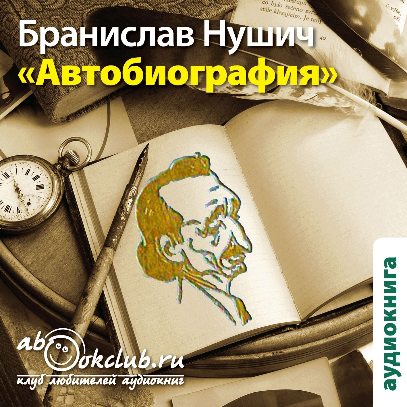 Бранислав Нушич. Автобиография (Цифровая версия)