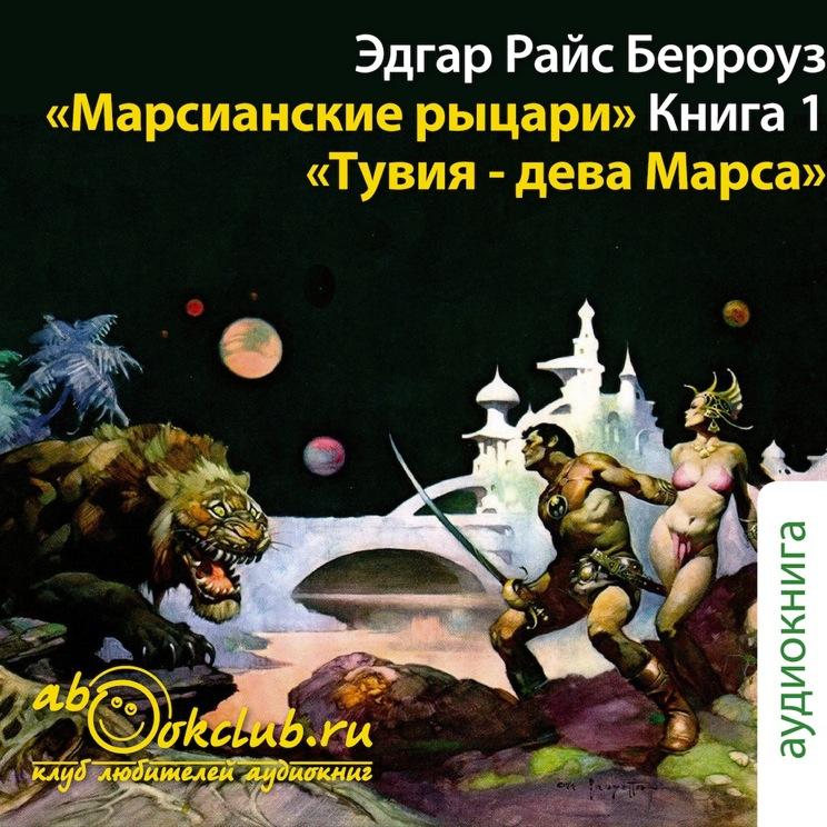 Марсианские рыцари. Книга 1. Тувия, дева Марса (цифровая версия) (Цифровая версия)