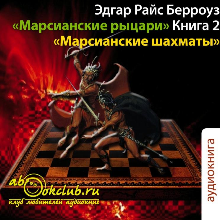 Марсианские рыцари. Книга 2. Марсианские шахматы (Цифровая версия)Представляем вашему вниманию аудиокнигу Марсианские рыцари. Книга 2. Марсианские шахматы, аудиоверсию романа Эдгара Райса Берроуза<br>