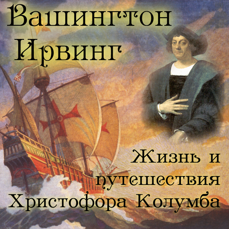 Вашингтон Ирвинг Жизнь и путешествия Хритофора Колумба (цифровая версия) (Цифровая версия)