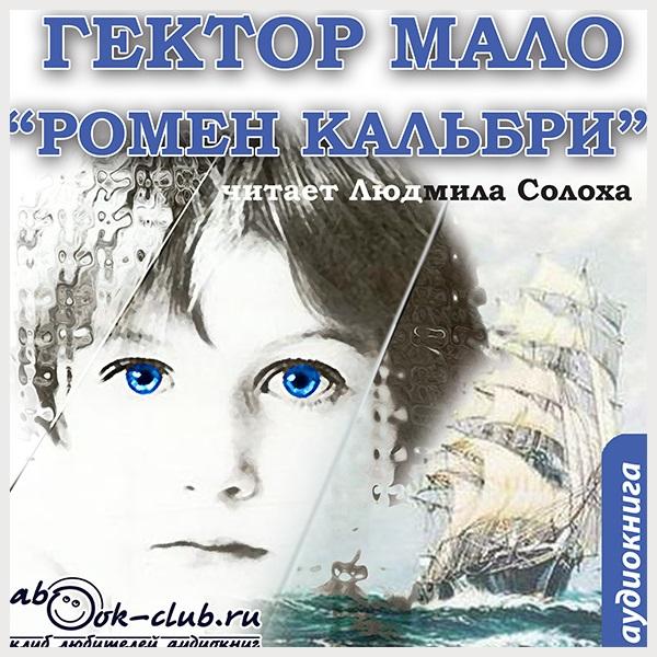Ромен Кальбри (Цифровая версия)Представляем вашему вниманию аудиокнигу Ромен Кальбри, аудиоверсию романа Гектора Мало.<br>