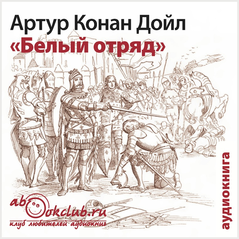 Дойль Артур Конан Белый отряд (цифровая версия) (Цифровая версия)