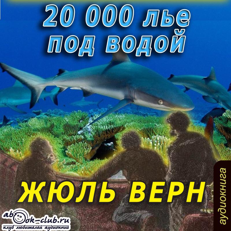 20 000 лье под водой (Цифровая версия)Представляем вашему вниманию аудиокнигу Двадцать тысяч лье под во-дой, аудиоверсию романа Жюля Верна.<br>