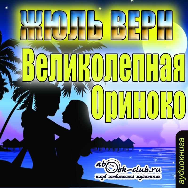 Великолепная Ориноко (Цифровая версия)Представляем вашему вниманию аудиокнигу Великолепная Орино-ко, аудиоверсию романа Жюля Верна.<br>