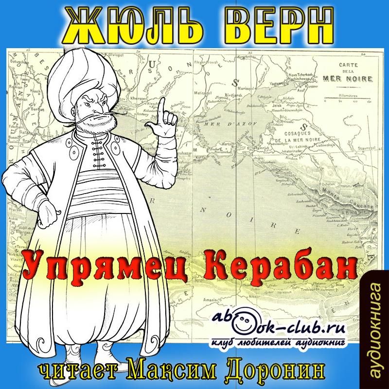 Упрямец Керабан (Цифровая версия)Представляем вашему вниманию аудиокнигу Упрямец Керабан, аудиоверсию романа Жюля Верна.<br>