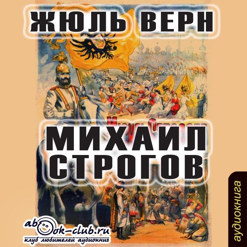 Михаил Строгов (цифровая версия) (Цифровая версия)