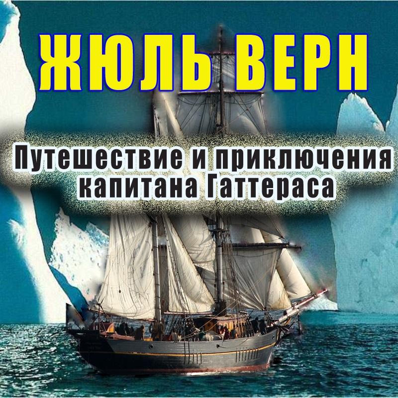 Путешествие и приключения капитана Гаттераса (цифровая версия) (Цифровая версия)