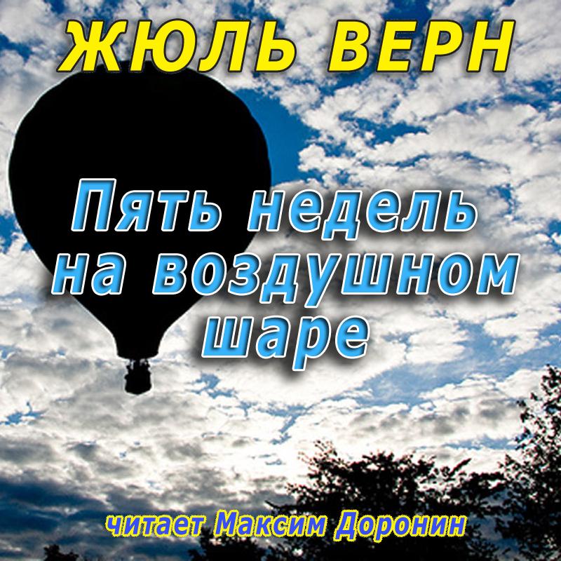 Пять недель на воздушном шаре (Цифровая версия)Представляем вашему вниманию аудиокнигу Пять недель на воздушном шаре, аудиоверсию романа Жюля Верна.<br>