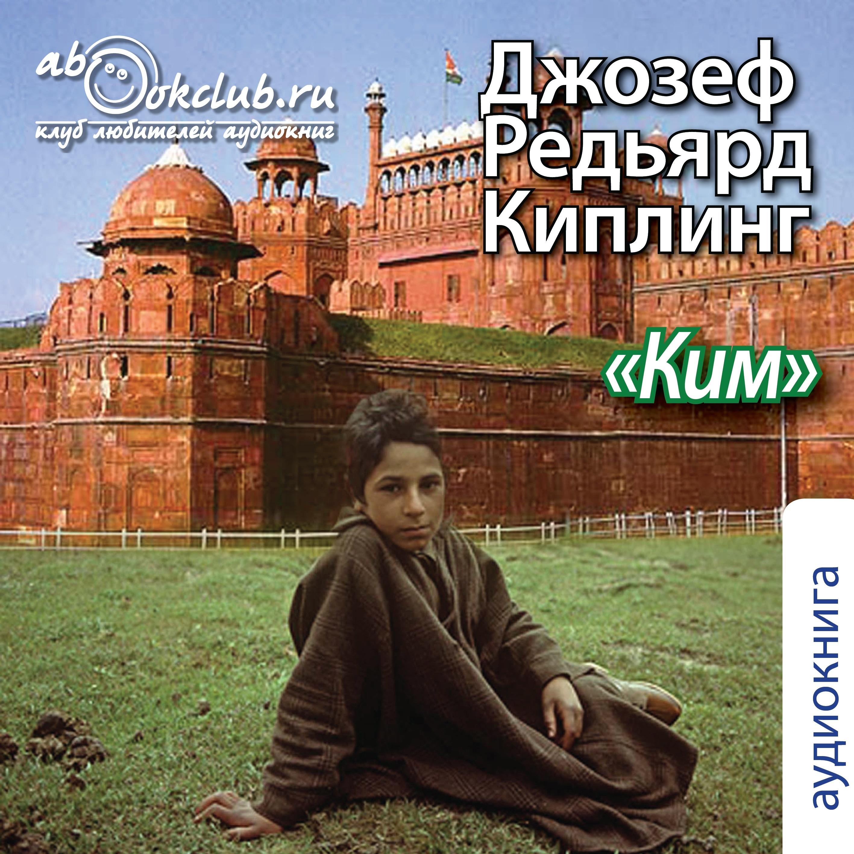Ким (Цифровая версия)Представляем вашему вниманию аудиокнигу Ким, аудиоверсию романа Редьярда Киплинга.<br>