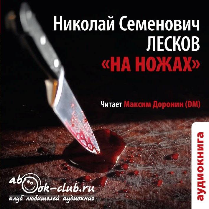 Лесков Николай На ножах (Цифровая версия) николай лесков жемчужное ожерелье