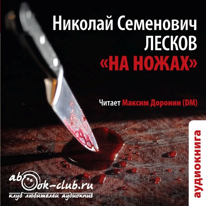 На ножах (цифровая версия) (Цифровая версия)