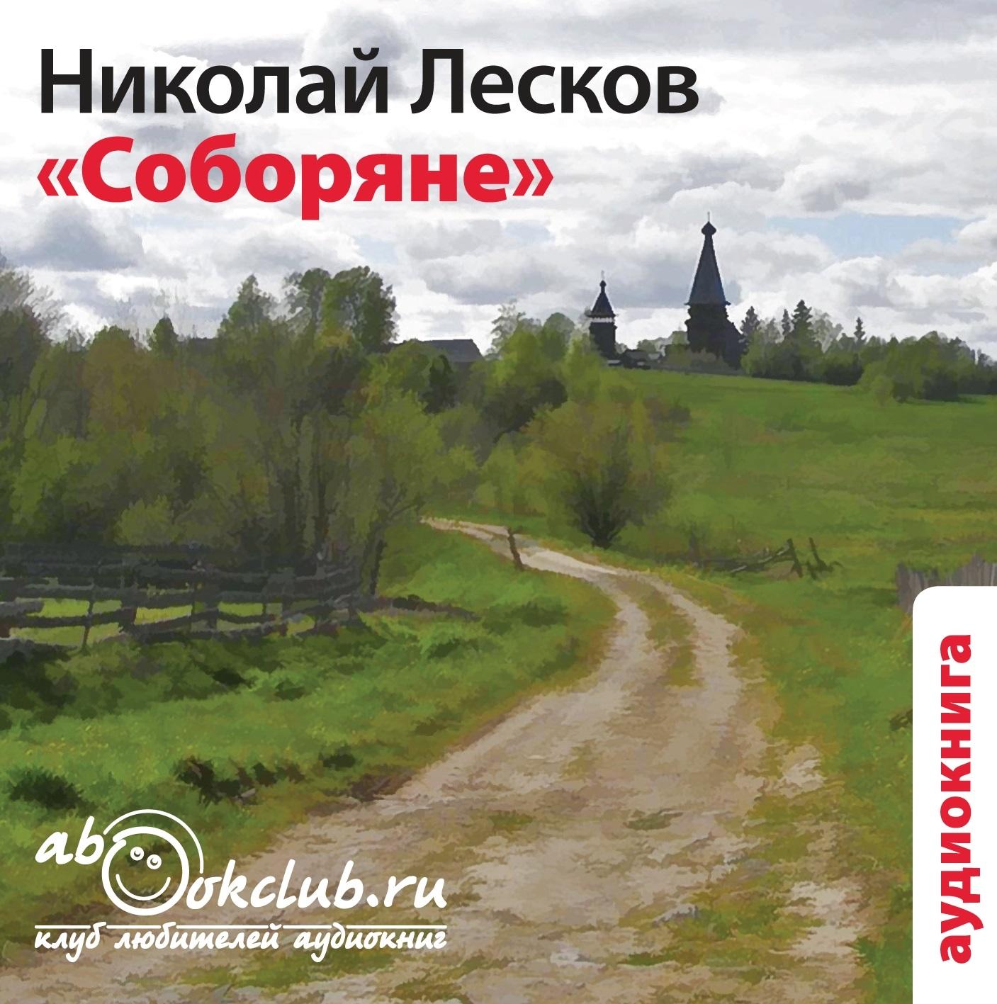 Соборяне (Цифровая версия)Представляем вашему вниманию аудиокнигу Соборяне, аудиоверсию романа Н.С. Лескова, написанного в 1872 году.<br>