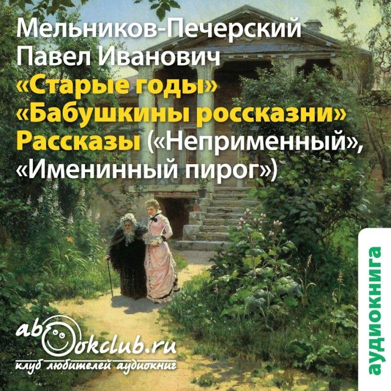 «Старые годы». «Бабушкины россказни». Рассказы (цифровая версия) (Цифровая версия)