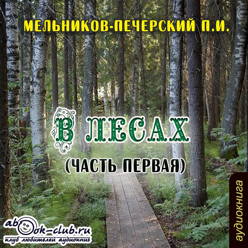 В лесах. Часть первая (цифровая версия) (Цифровая версия)